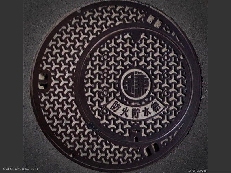 鎌倉市(神奈川県)の「フタw」Part6
