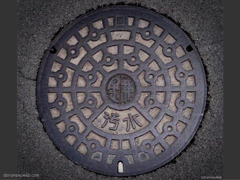 鎌倉市(神奈川県)の「フタw」Part10