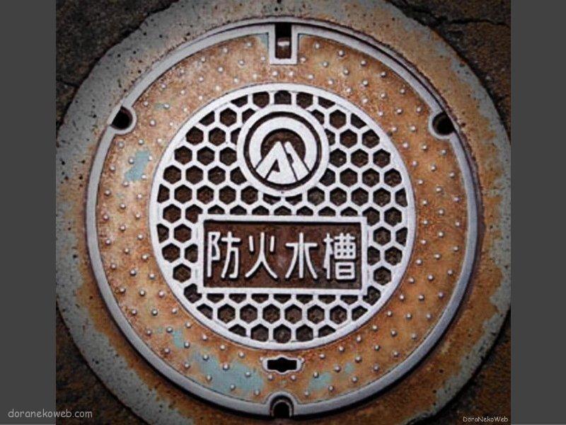 駒ケ根市(長野県)の「フタw」Part4