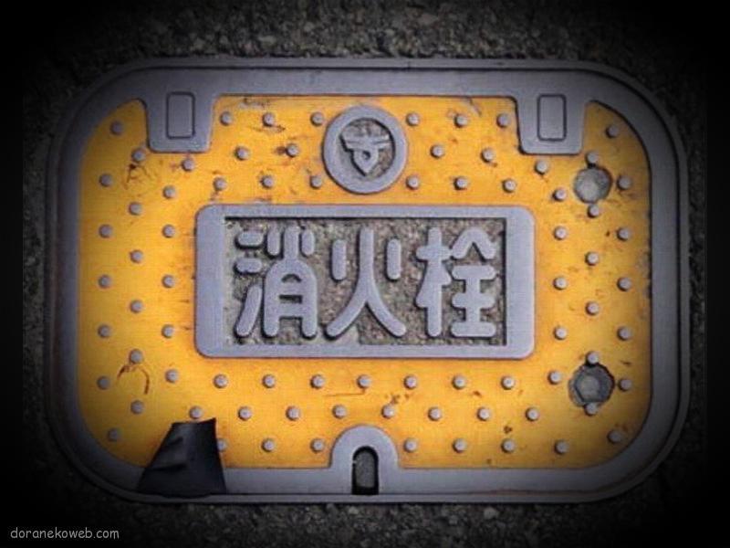 喜多方市(福島県)の「フタw」Part2