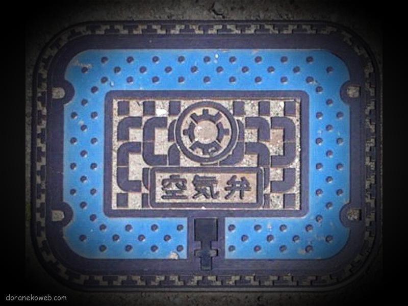 喜多方市(福島県)の「フタw」Part7