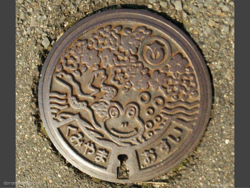 久御山町(京都府)の「フタw」Part3