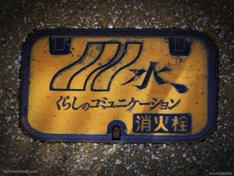 倉吉市(鳥取県)の「フタw」Part6
