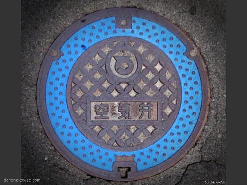 川俣町(福島県)の「フタw」Part2