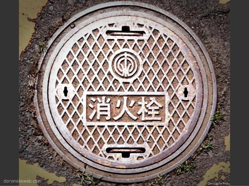 清川村(神奈川県)の「フタw」Part2