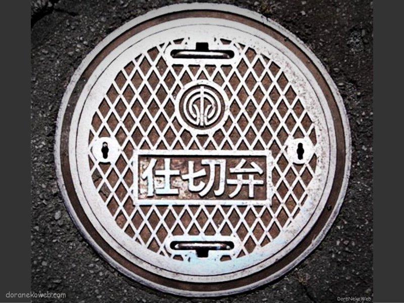 清川村(神奈川県)の「フタw」Part3