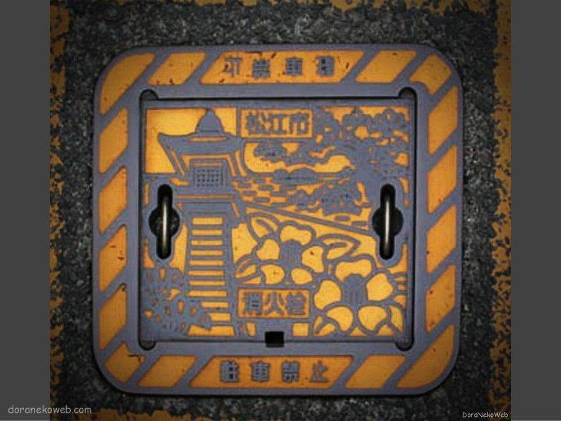 松江市(島根県)の「フタw」Part29