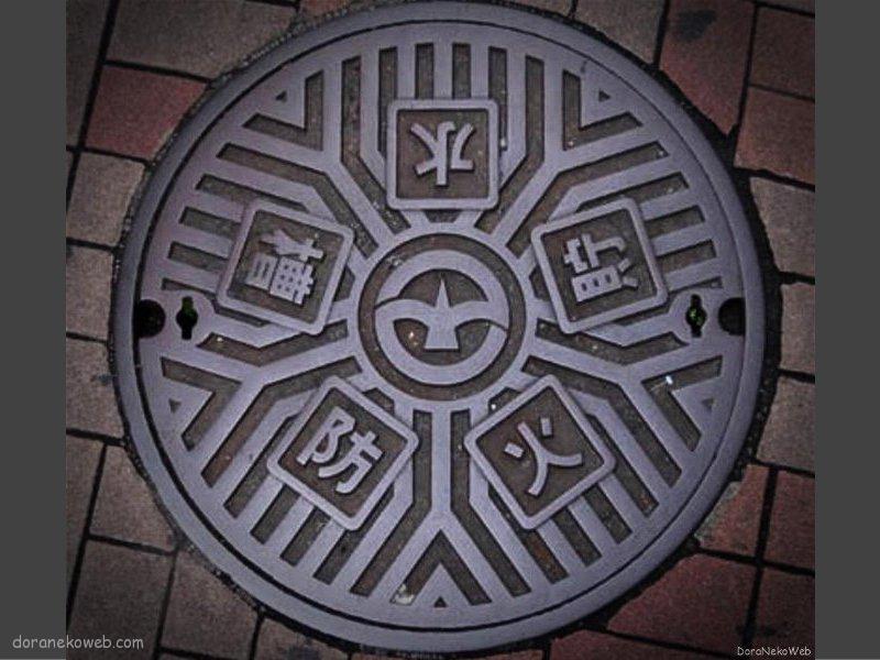 町田市(東京都)の「フタw」Part2