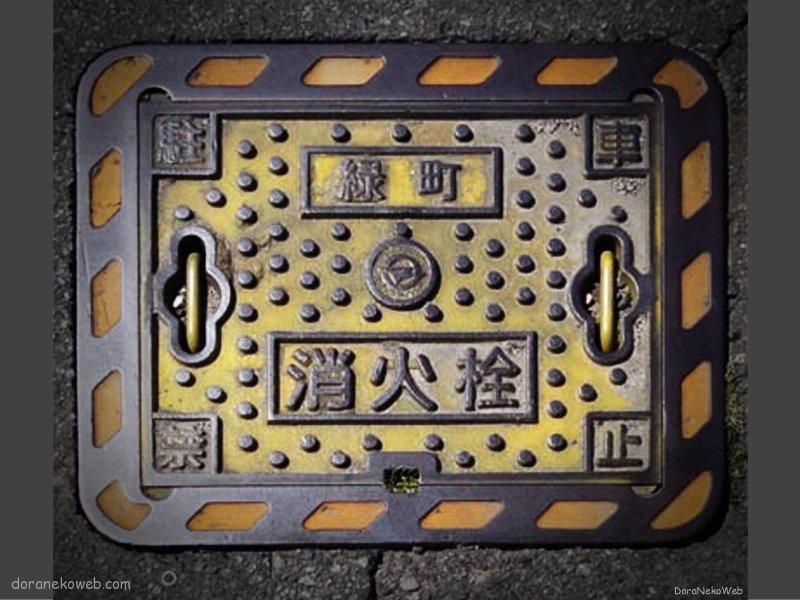 南あわじ市(兵庫県)の「フタw」Part6
