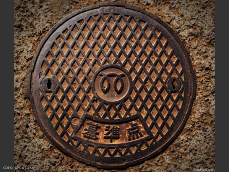 三浦市(神奈川県)の「フタw」Part2