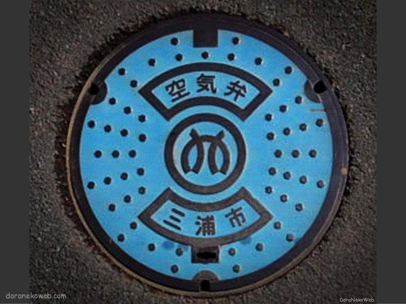 三浦市(神奈川県)の「フタw」Part4