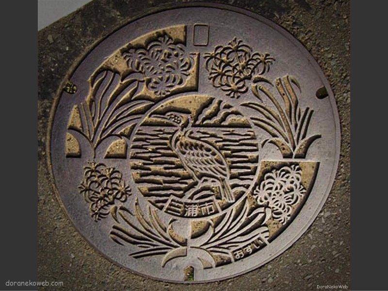三浦市(神奈川県)の「フタw」Part6