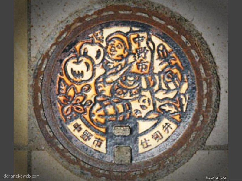 中野市(長野県)の「フタw」Part7