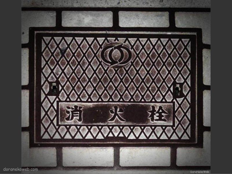 二本松市(福島県)の「フタw」Part5