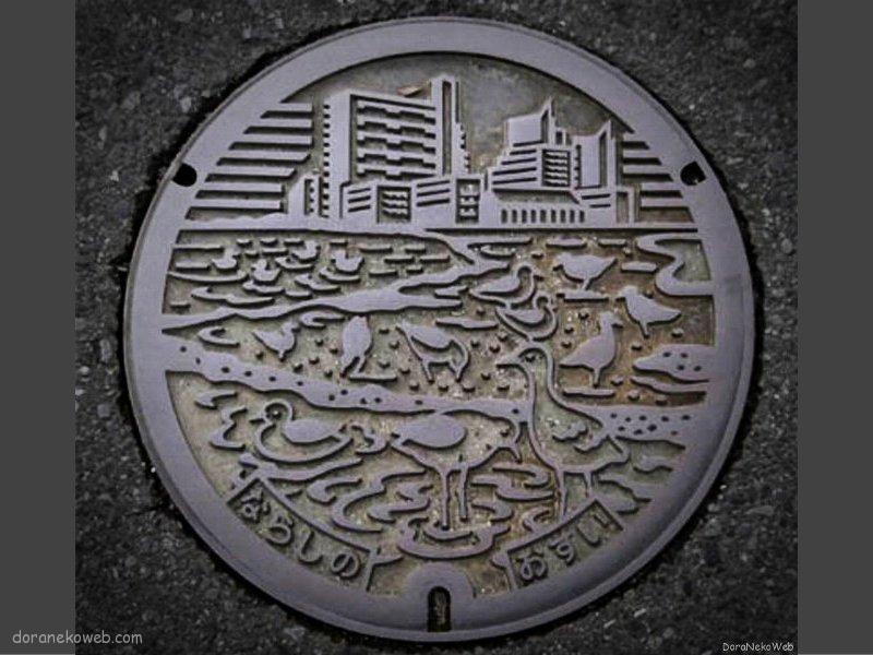 習志野市(千葉県)の「フタw」Part5