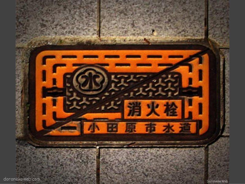 小田原市(神奈川県)の「フタw」Part5