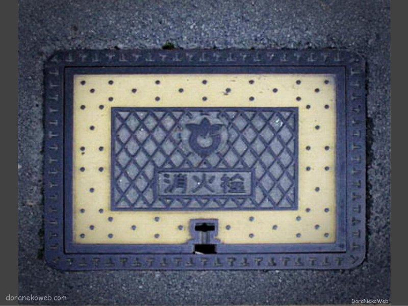 大井町(神奈川県)の「フタw」Part2