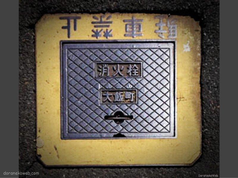 おおい町(福井県)の「フタw」Part3
