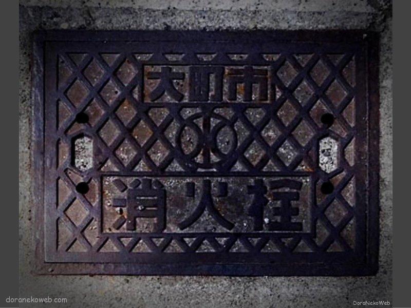 大町市(長野県)の「フタw」Part4