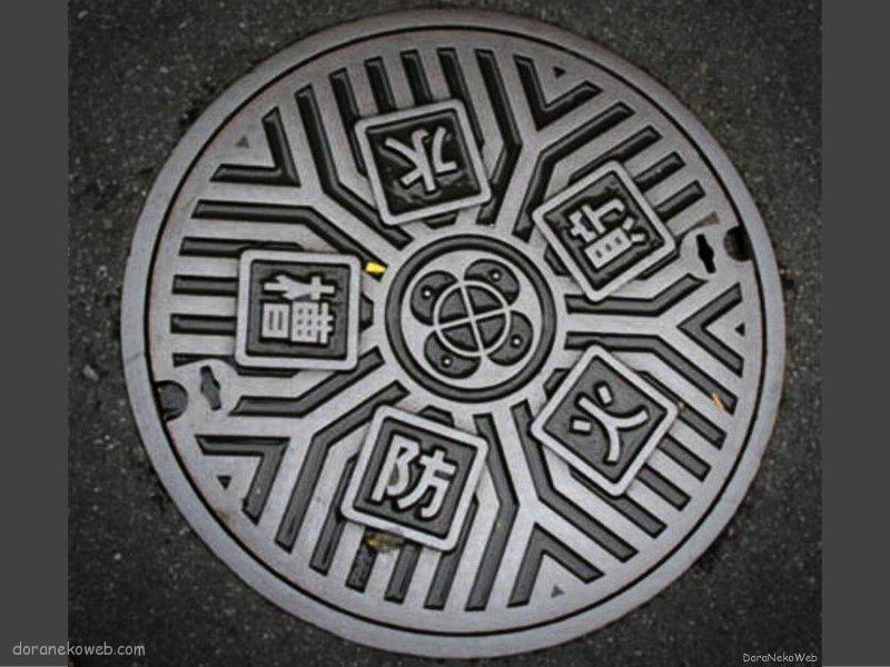 下田市(静岡県)の「フタw」Part3