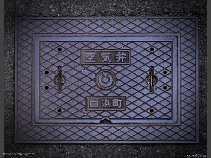 白浜町(和歌山県)の「フタw」Part3