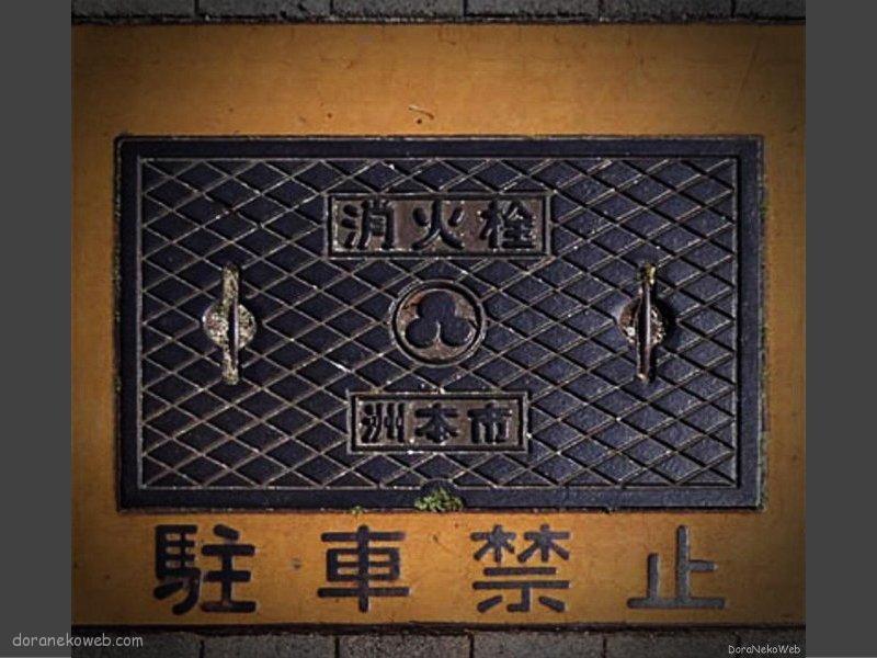 洲本市(兵庫県)の「フタw」Part4