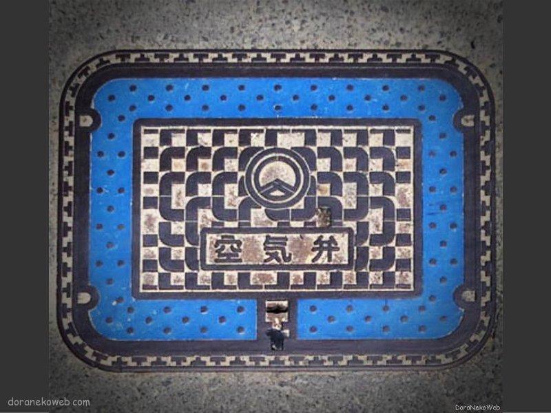 田村市(福島県)の「フタw」Part2