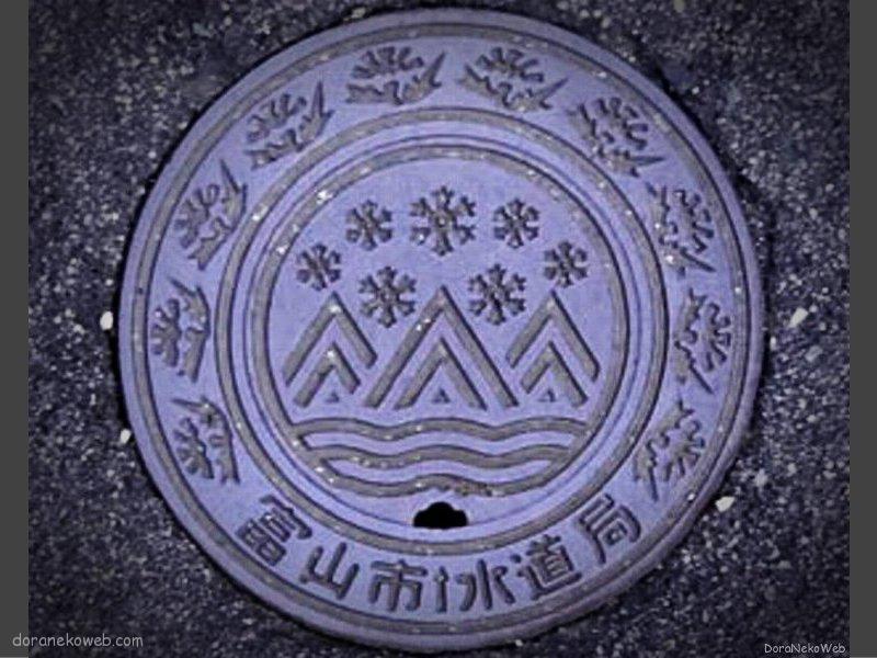 富山市(富山県)の「フタw」Part19