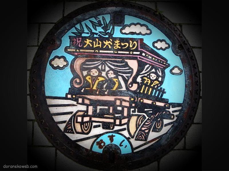 鶴岡市(山形県)の「フタw」Part20