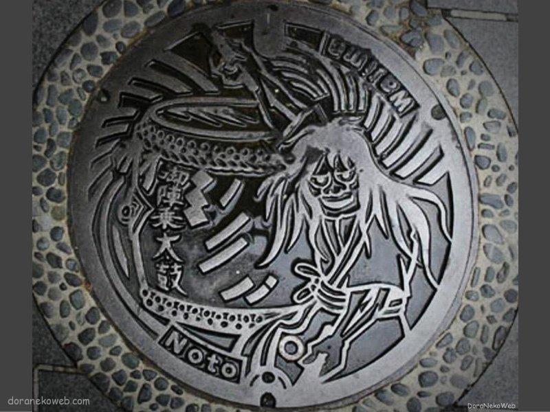 輪島市(石川県)の「フタw」Part9