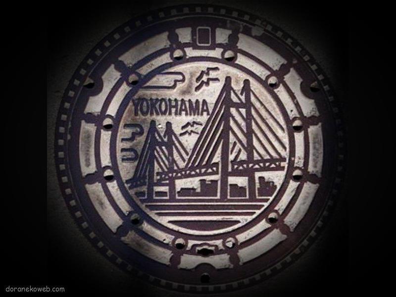 横浜市(神奈川県)の「フタw」Part17