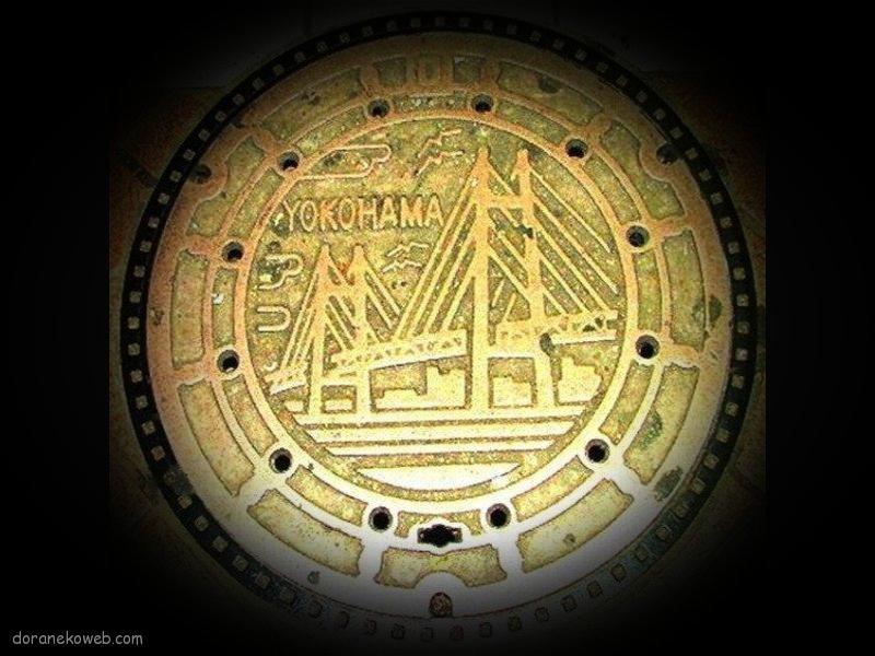 横浜市(神奈川県)の「フタw」Part20