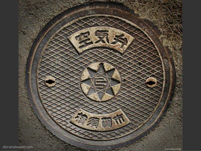 横須賀市(神奈川県)の「フタw」Part6