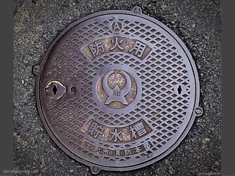 大和市(神奈川県)の「フタw」Part4