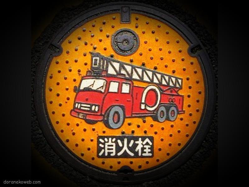 さくら市(栃木県)の「フタw」