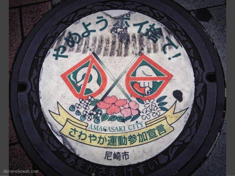 尼崎市(兵庫県)の「フタw」Part5