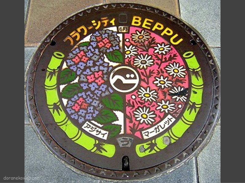 beppu12