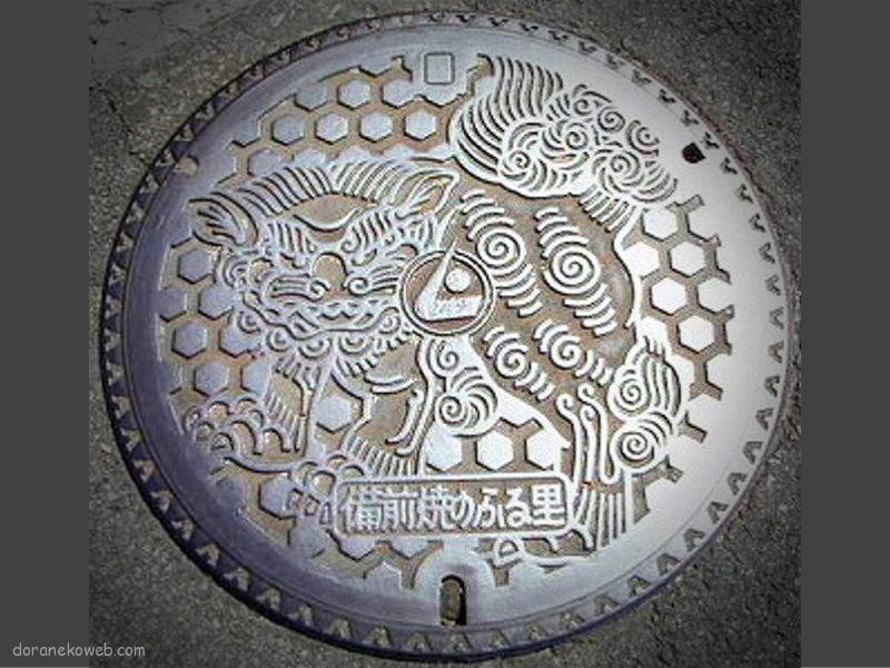 備前市(岡山県)の「フタw」Part6