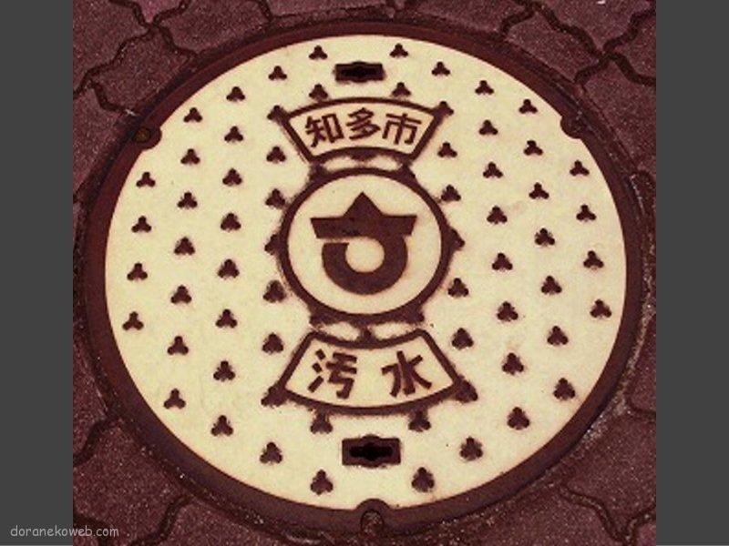 知多市(愛知県)の「フタw」Part2