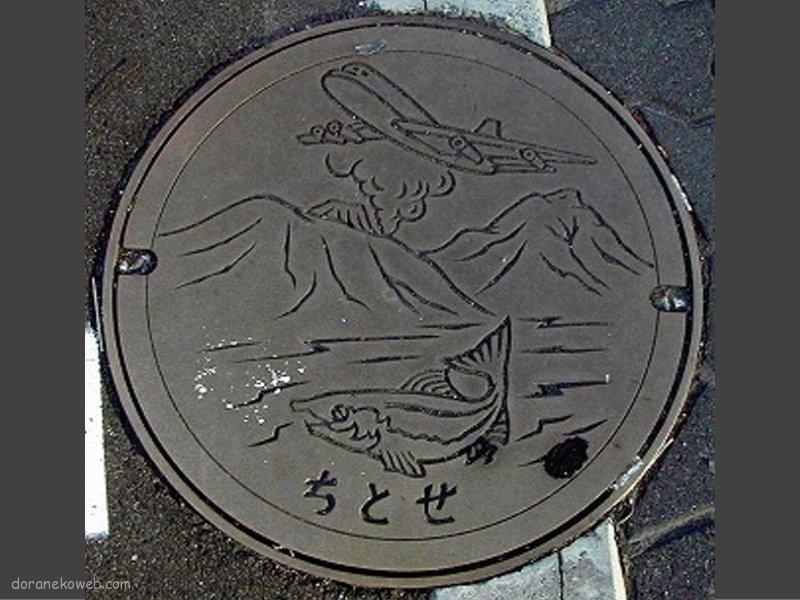 千歳市(北海道)の「フタw」Part2