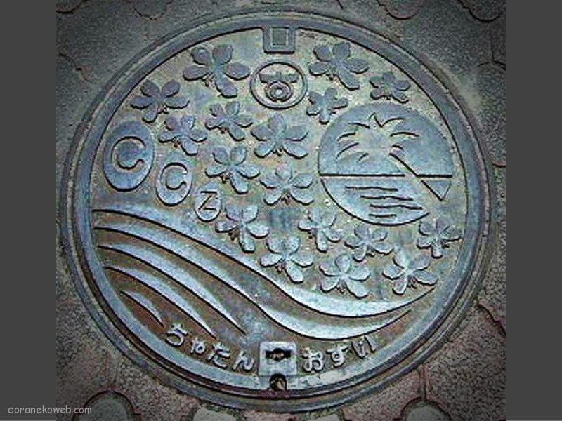 北谷町(沖縄県)の「フタw」Part2