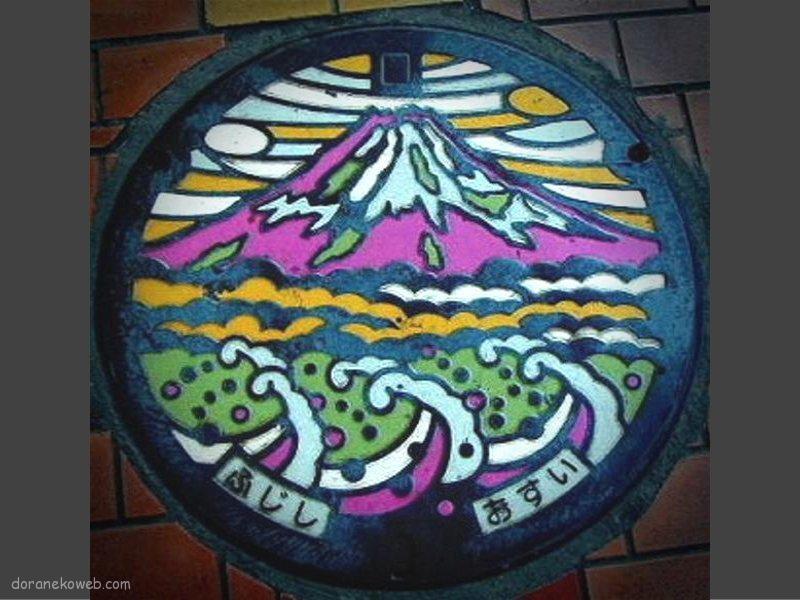 富士市(静岡県)の「フタw」Part4