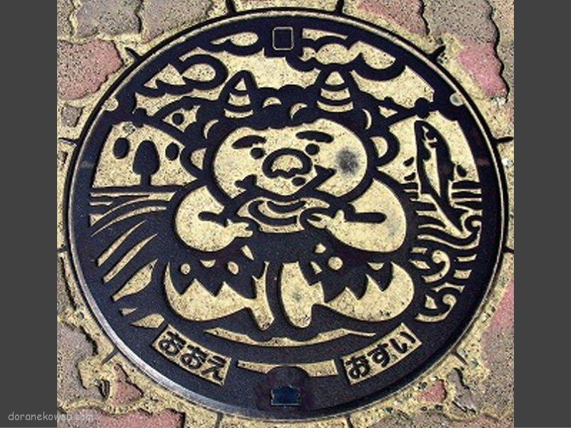 福知山市(京都府)の「フタw」Part7
