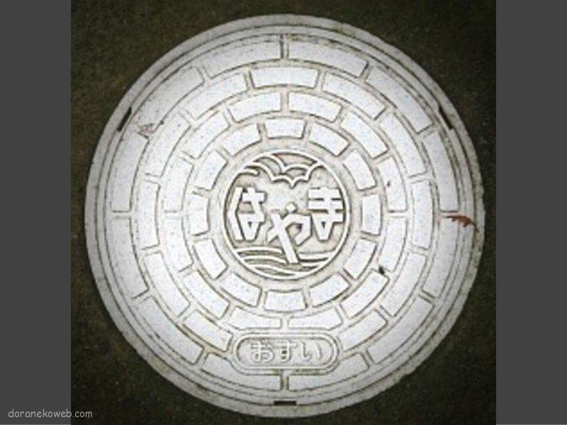 葉山町(神奈川県)の「フタw」Part3