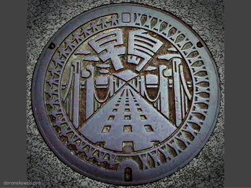 早島町(岡山県)の「フタw」Part2
