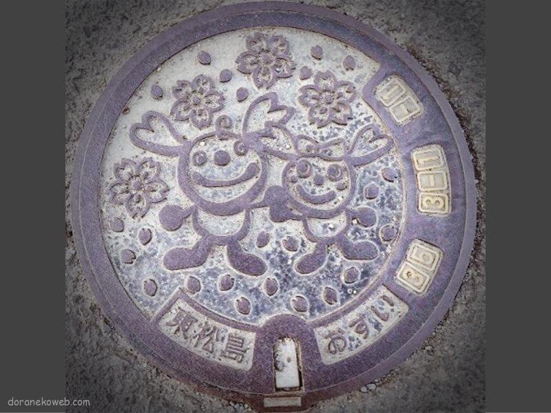 東松島市(宮城県)の「フタw」Part3