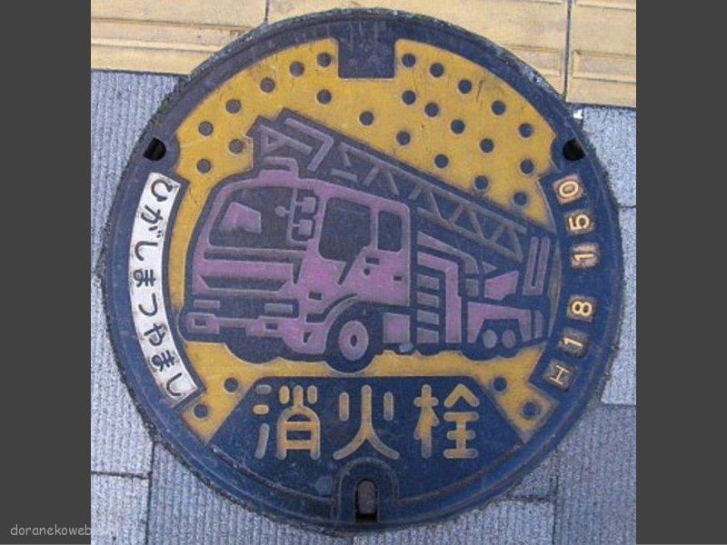 東松山市(埼玉県)の「フタw」Part4