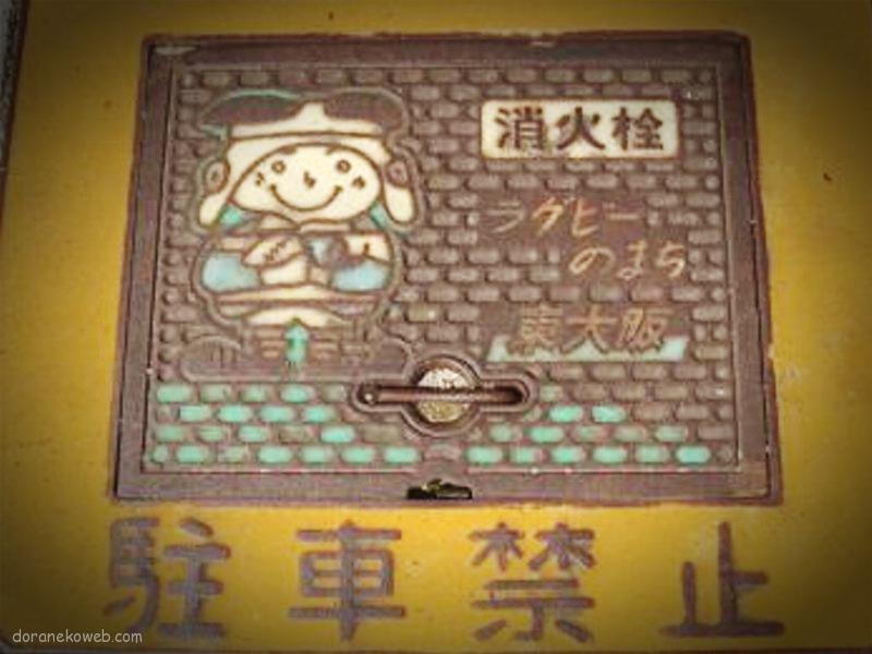 東大阪市(大阪府)の「フタw」Part14