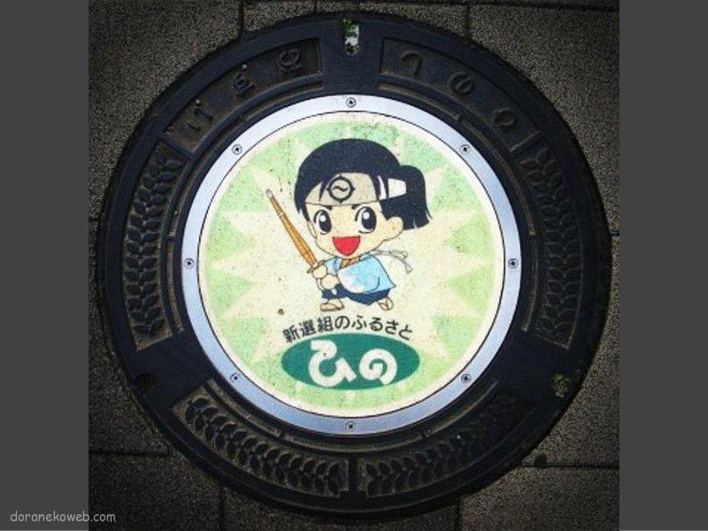 日野市(東京都)の「フタw」Part18