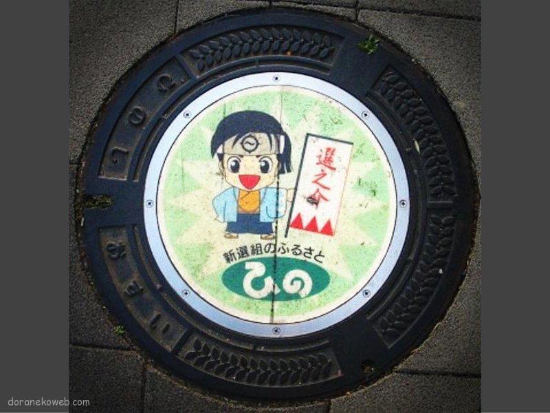 日野市(東京都)の「フタw」Part19